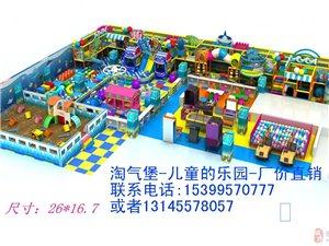 淘气堡-儿童的乐园-厂价直销