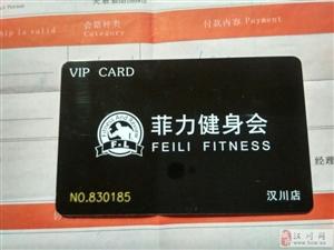 出售全新健身卡(菲力健身)