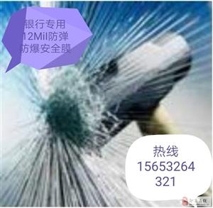 银行专用12mil防弹安全防爆膜