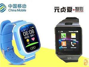 中国移动携手元贞爱摄影智能手表+100话费大派送