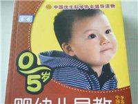 出售嬰幼兒早教大百科
