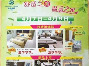长阳津洋口名度家居4月7、8、9号,全城最低价优惠活动将开始
