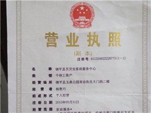 鎮平貝貝安金牌月嫂催乳中心