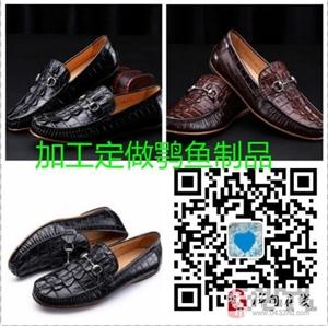 批发各种鳄鱼皮鞋,都是700元一双,特价销售适合二