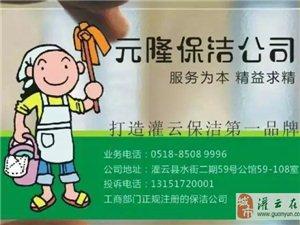 元隆保洁公司,打造灌云保洁第一品牌