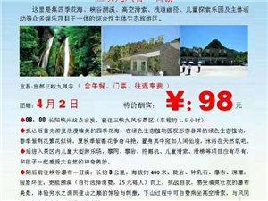 【峡州国旅长阳营业部】最新旅游资讯:九凤谷一日游报名中