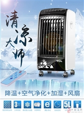 出售全新空调扇288元,长期有货!