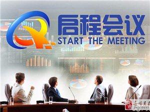 承接各類會議 會場布置 會議室出租