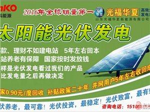晶科太陽能光伏發電,全球銷量第一