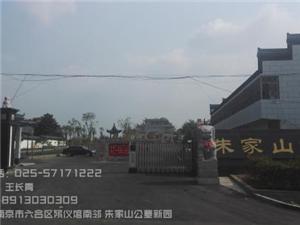 南京有服务一条龙的墓地陵园吗?