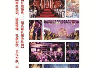 恒盛文化传媒···仟禧婚典服务部