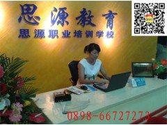 海南電商零基礎教學辦公表格函數公式等Office應