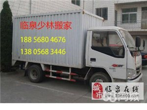 临泉少林搬家 空调移机维修 保洁 货物装卸 安心实