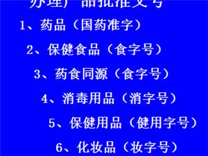 祖传秘方办理批号手续 合作推广  上市销售