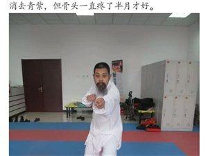 北京武術研究會平輿輔導站
