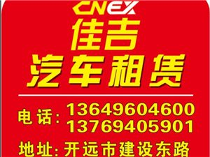 澳门太阳城网站佳吉租车