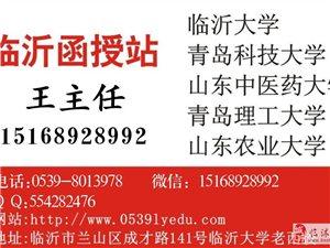 臨沂市函授站2017成人高考考前資料,往年考試真題