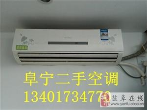 阜宁二手美的空调格力空调松下批发价出售
