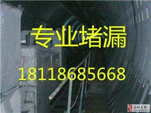應城防水堵漏公司
