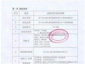 四川南山射釘緊固器材有限公司貨物運輸項目