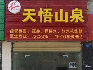 大悟城中北路59号天悟山泉店