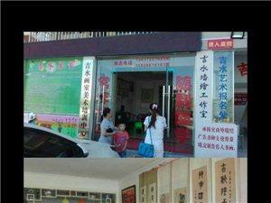 大悟濱河小學對面吉水畫室