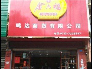 大悟兴华路67-2金六福店