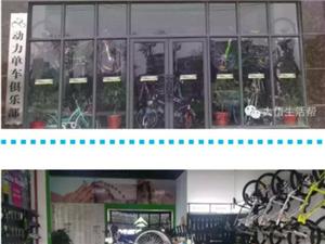 大悟前进大道美利达自行车专卖店