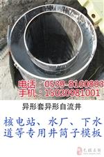 专业定制下水道自流井模板大圆套小圆中间浇筑混凝土
