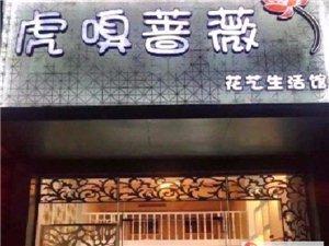 大悟前進大道虎嗅薔薇花藝生活館