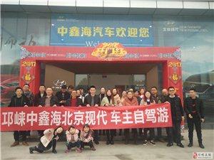 欢迎加入中鑫海北京现代4s店