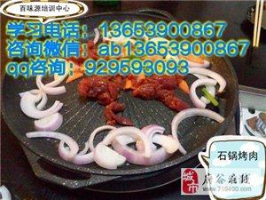传授石锅烤肉正宗做法 重庆培训石锅烤肉技术