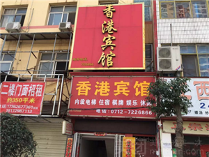 大悟西岳大道香港宾馆