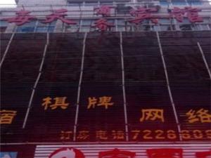 大悟西岳大道每天商务宾馆