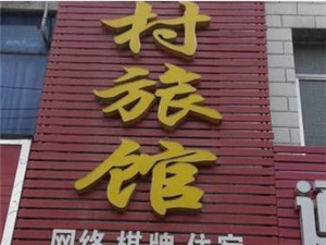 大悟西岳大道鄉村旅館
