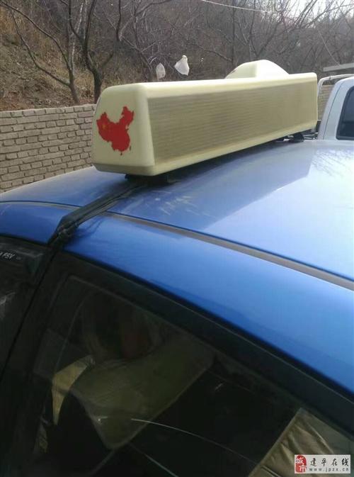 中华出租车一台对外出售
