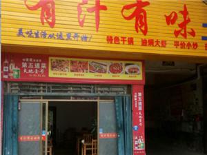 大悟西岳大道有汁有味土菜馆