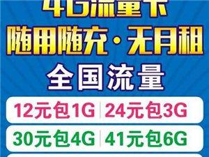 全国4G流量卡流量低到6元1G