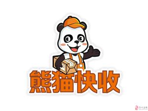 潢川縣熊貓代收誠招各小區,超市,社區合伙人