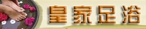 咸阳皇家足浴
