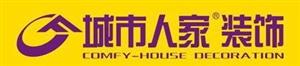 咸阳城市人家装饰有限公司启迪分公司