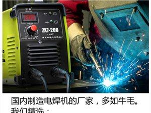 """不锈钢用""""逆变直流氩弧焊电焊两用电焊机""""790元"""