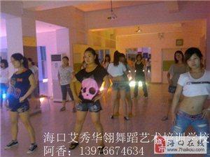 海南ios 怎么下载亚博体育华翎舞蹈培训学校