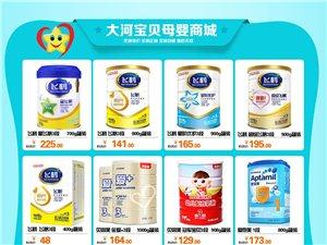 滎陽奶粉批發零售,品牌正品,包郵送貨