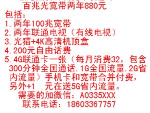 最新联通宽带优惠两年百兆光宽带880