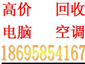 郑州中原区高价回收空调洗衣机电脑电视