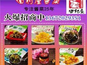 田村屋酱菜厂家直销酱菜,量大优惠,抓紧订购