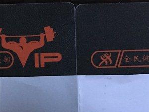 低价转让两张位于阳光广场的全民健身中心健身卡