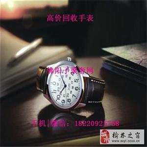 榆林回收手表浪琴