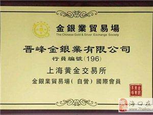 晋峰金银业现货黄金白银招商